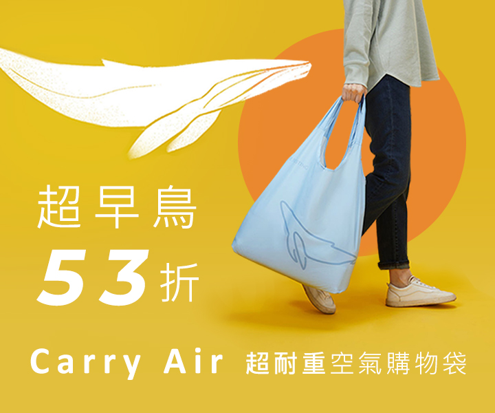 Carry Air 超耐重空氣購物袋